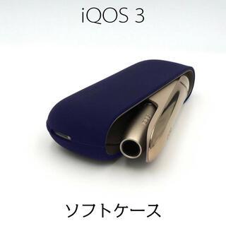 IQOS3 / IQOS3 DUO アイコス ソフトケース シリコン ネイビー(タバコグッズ)