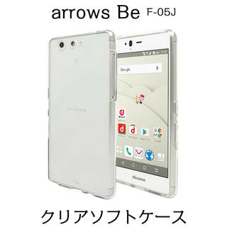 arrows Be ソフト ケース F-05j F-03H クリア TPU(Androidケース)