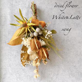 ドライフラワー Winter スワッグ ブーケ White&Latte ❀.*(ドライフラワー)