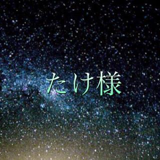セーラームーン(セーラームーン)の⭐️たけ様専用⭐️(アニメ/ゲーム)