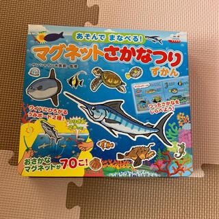 ショウガクカン(小学館)のマグネット魚釣りずかん(知育玩具)