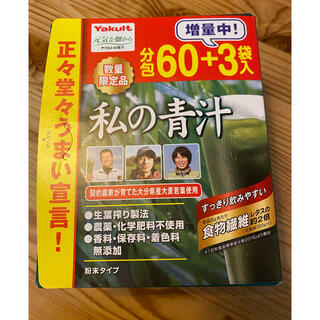 ヤクルト(Yakult)のちーちゃん様専用 ヤクルト 私の青汁 (4g×63袋)(青汁/ケール加工食品)