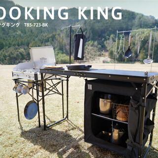 ドッペルギャンガー(DOPPELGANGER)の【新品未開封】COOKING KING クッキングキング TB5-723-BK(テーブル/チェア)