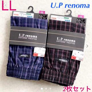 ユーピーレノマ(U.P renoma)のトランクス メンズ  ユーピーレノLLサイズ  2枚セット(トランクス)