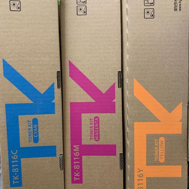 京セラ(キョウセラ)のKYOCERAトナー3本 インテリア/住まい/日用品のオフィス用品(OA機器)の商品写真