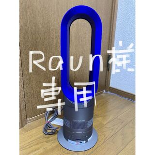 ダイソン(Dyson)の【Raun様専用】Dyson ダイソン hot+cool AM05ファンヒーター(電気ヒーター)