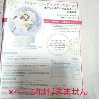 カドカワショテン(角川書店)の未使用☆spoon.2Di vol.70 応募者全員サービス 払込票 スケスタ (その他)