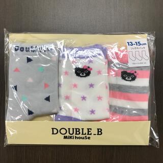 ダブルビー(DOUBLE.B)の『新品』ミキハウスソックス13-15cm(靴下/タイツ)