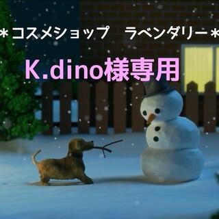 カネボウ(Kanebo)のK.dino様専用(その他)