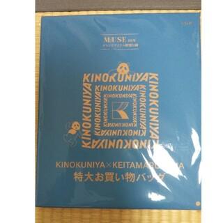ケイタマルヤマ(KEITA MARUYAMA TOKYO PARIS)のオトナミューズ2月号付録 紀ノ国屋×ケイタマルヤマ特大お買い物バッグ(トートバッグ)