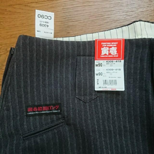 寅壱(トライチ)の寅壱 超超ロング八分 w90 メンズのパンツ(ワークパンツ/カーゴパンツ)の商品写真