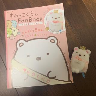 シュフトセイカツシャ(主婦と生活社)のすみっコぐらしFan Book しろくまいっぱい号(キャラクターグッズ)