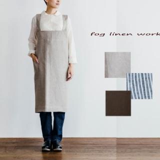 フォグリネンワーク(fog linen work)のフォグリネンワーク エプロン(収納/キッチン雑貨)