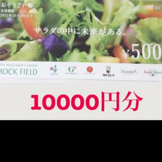 ロックフィールド株主優待券(フード/ドリンク券)