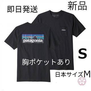 パタゴニア(patagonia)の送料無料 パタゴニア P-6 ポケット Tシャツ 黒 Sサイズ 国内正規品(Tシャツ/カットソー(半袖/袖なし))