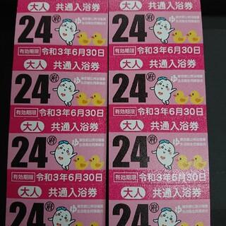 都内共通入浴券 14枚(その他)