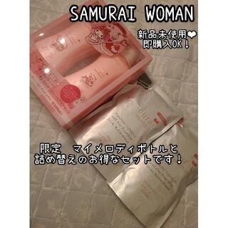 サムライ(SAMOURAI)の新品お得❤️サムライウーマン シャンプーセット(シャンプー/コンディショナーセット)