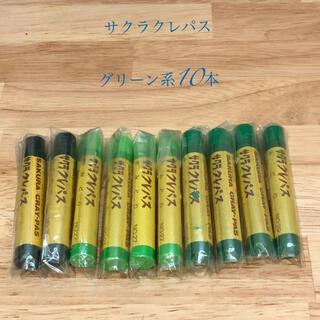 サクラクレパス 単色グリーン系10本(クレヨン/パステル)