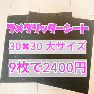 うちわ用 規定外 対応サイズ ラメ グリッター シート 黒 9枚(男性アイドル)