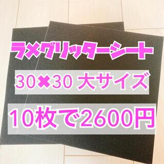 うちわ用 規定外 対応サイズ ラメ グリッター シート 黒 10枚(男性アイドル)