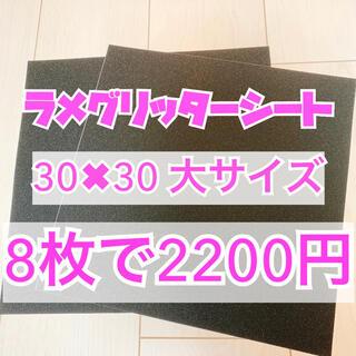 うちわ用 規定外 対応サイズ ラメ グリッター シート 黒 8枚(アイドルグッズ)