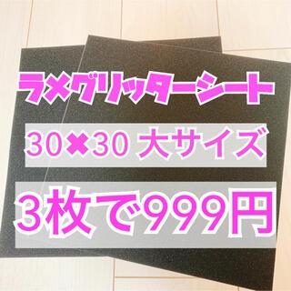 うちわ用 規定外 対応サイズ ラメ グリッター シート 黒 3枚(男性アイドル)