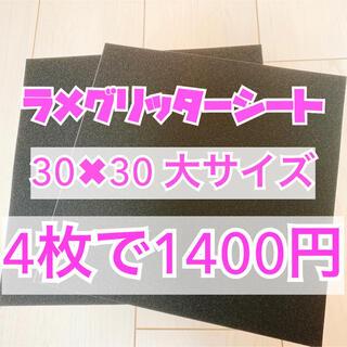 うちわ用 規定外 対応サイズ ラメ グリッター シート 黒 4枚(男性アイドル)