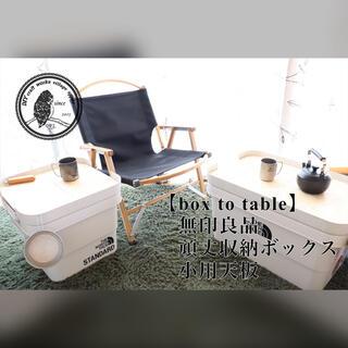 ムジルシリョウヒン(MUJI (無印良品))の【box to table】無印良品頑丈収納ボックス小用天板(テーブル用品)
