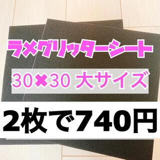 うちわ用 規定外 対応サイズ ラメ グリッター シート 黒 2枚(アイドルグッズ)