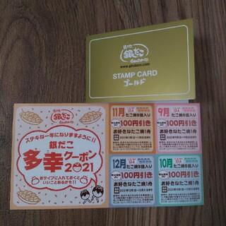 銀だこ ゴールド スタンプ カード 多幸クーポン(フード/ドリンク券)