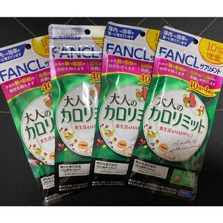 ファンケル(FANCL)のファンケル 大人のカロリミット40回分 4点 今年購入(ダイエット食品)