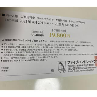 ファイブハンドレッドクラブ GW 優待券(その他)