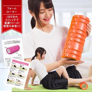 フォームローラー オレンジ 筋膜リリース ストレッチポール(ヨガ)