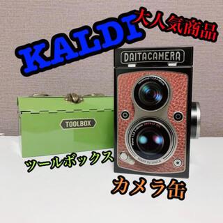 カルディ(KALDI)のKALDI カメラ缶 ツールボックス(小物入れ)