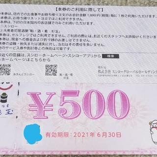 スシロー 株主優待券 5000円(500円×10枚)(レストラン/食事券)