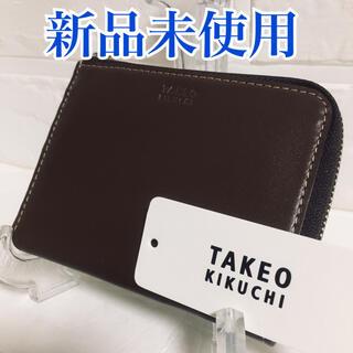 タケオキクチ(TAKEO KIKUCHI)の新品未使用品 タケオキクチ コインケース 茶色 牛革 早い者勝ち(コインケース/小銭入れ)