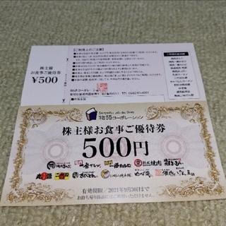 物語コーポレーション 株主優待券 11000円分(500円×22枚)(レストラン/食事券)