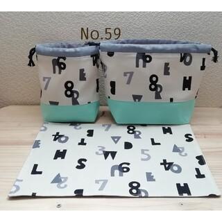 【59*アルファベットxミント】3点セット 巾着 ハンドメイド ランチョンマット(外出用品)