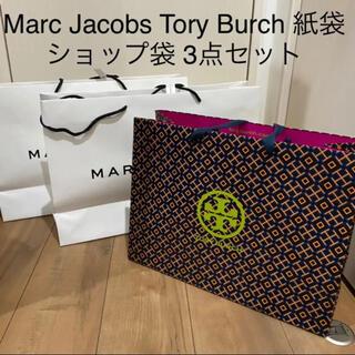 マークバイマークジェイコブス(MARC BY MARC JACOBS)のMarc Jacobs Tory Burch 紙袋 ショップ袋 3点セット(ショップ袋)
