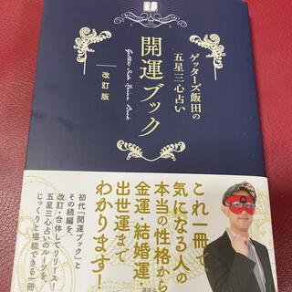 ゲッターズ飯田の五星三心占い開運ブック 改訂版(趣味/スポーツ/実用)