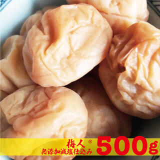 梅人®︎無添加減塩仕込み白加賀梅干し500g 訳アリ(漬物)