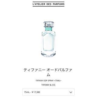 ティファニー(Tiffany & Co.)のティファニー オードパルファム 香水 75ml(その他)
