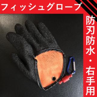 防刃防水 釣り用 フィッシンググローブ 手袋 ブラック 右手用(ウエア)