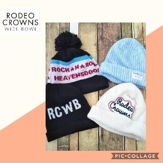 ロデオクラウンズ(RODEO CROWNS)の【ロデオクラウンズ】まとめ売り(ニット帽/ビーニー)