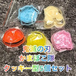鬼滅の刃 かまぼこ隊 クッキー型 5個セット(調理道具/製菓道具)