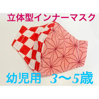 【ハンドメイド】立体型インナーマスク 幼児用 和柄 ハーフ柄(外出用品)