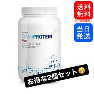 【値下げ】シナジーワールドワイド サイナープロテイン ココア味 2個セット(プロテイン)