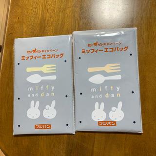 ヤマザキセイパン(山崎製パン)のフジパン ミッフィーエコバッグ 2個セット(エコバッグ)