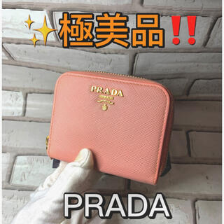 PRADA - 極美品!! プラダ PRADA 財布 コインケース 小銭入れ ピンク