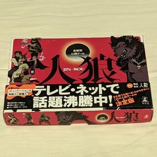 ゲントウシャ(幻冬舎)の人狼カードゲーム(トランプ/UNO)